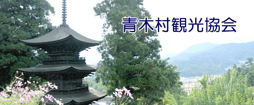 青木村観光協会 | 青木村役場